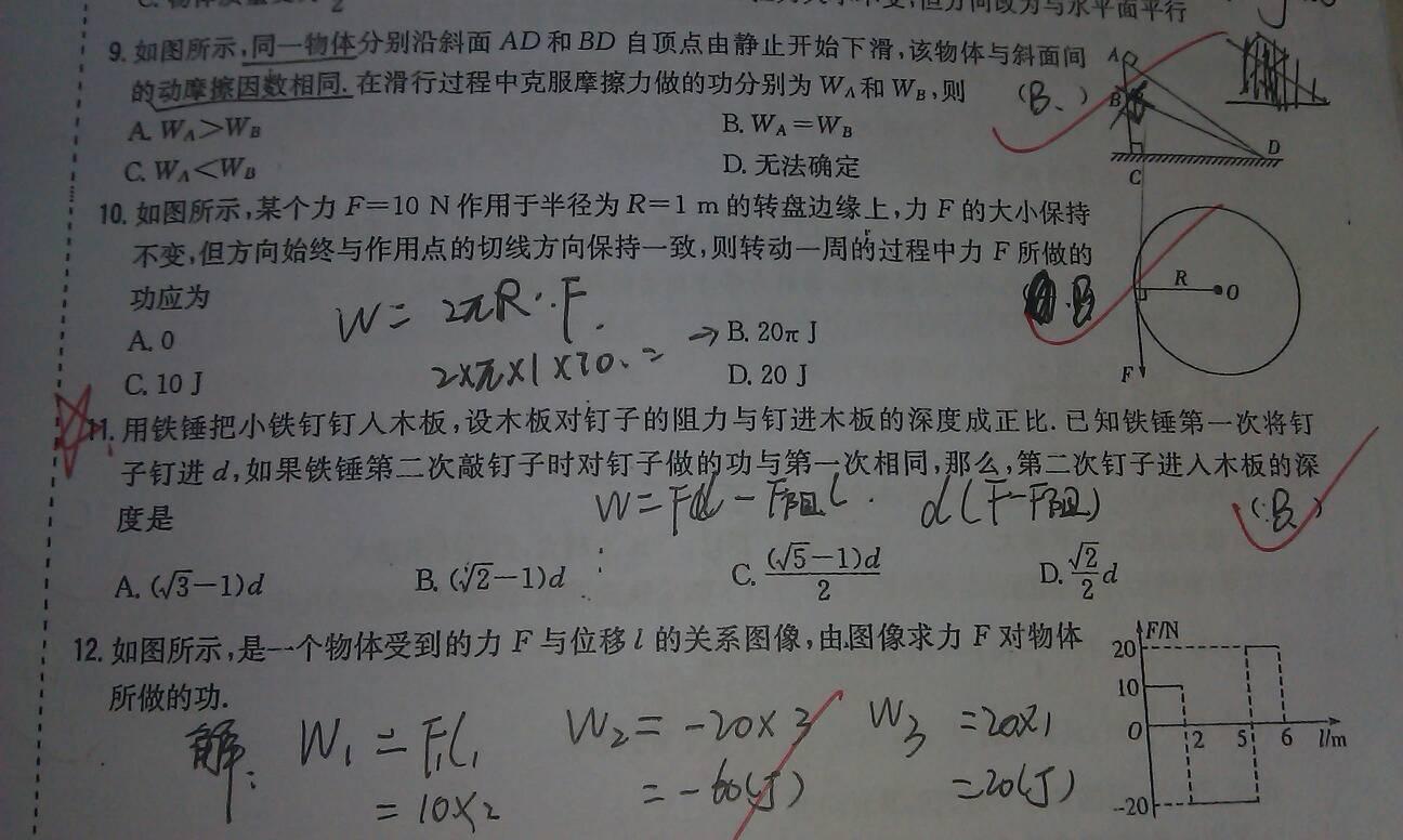 物理政治第七次周末练习题高中答案高一德育图片
