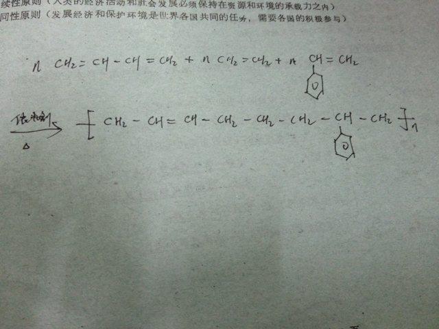 abs合成方程式图片