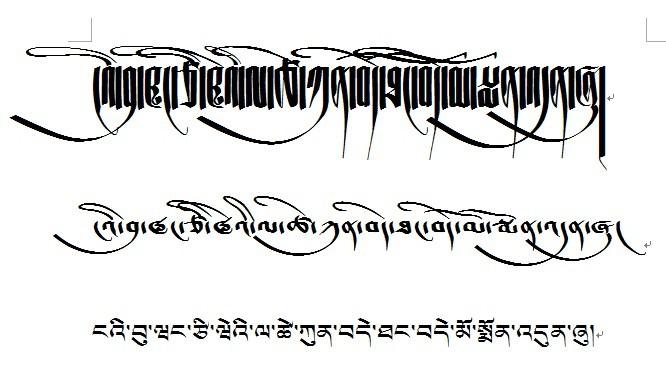 纹身 藏文 纹身 图片 纹身 泰 文 带 翻译 大全 泰 文 ...