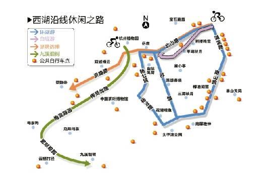 杭州西湖自行车路线