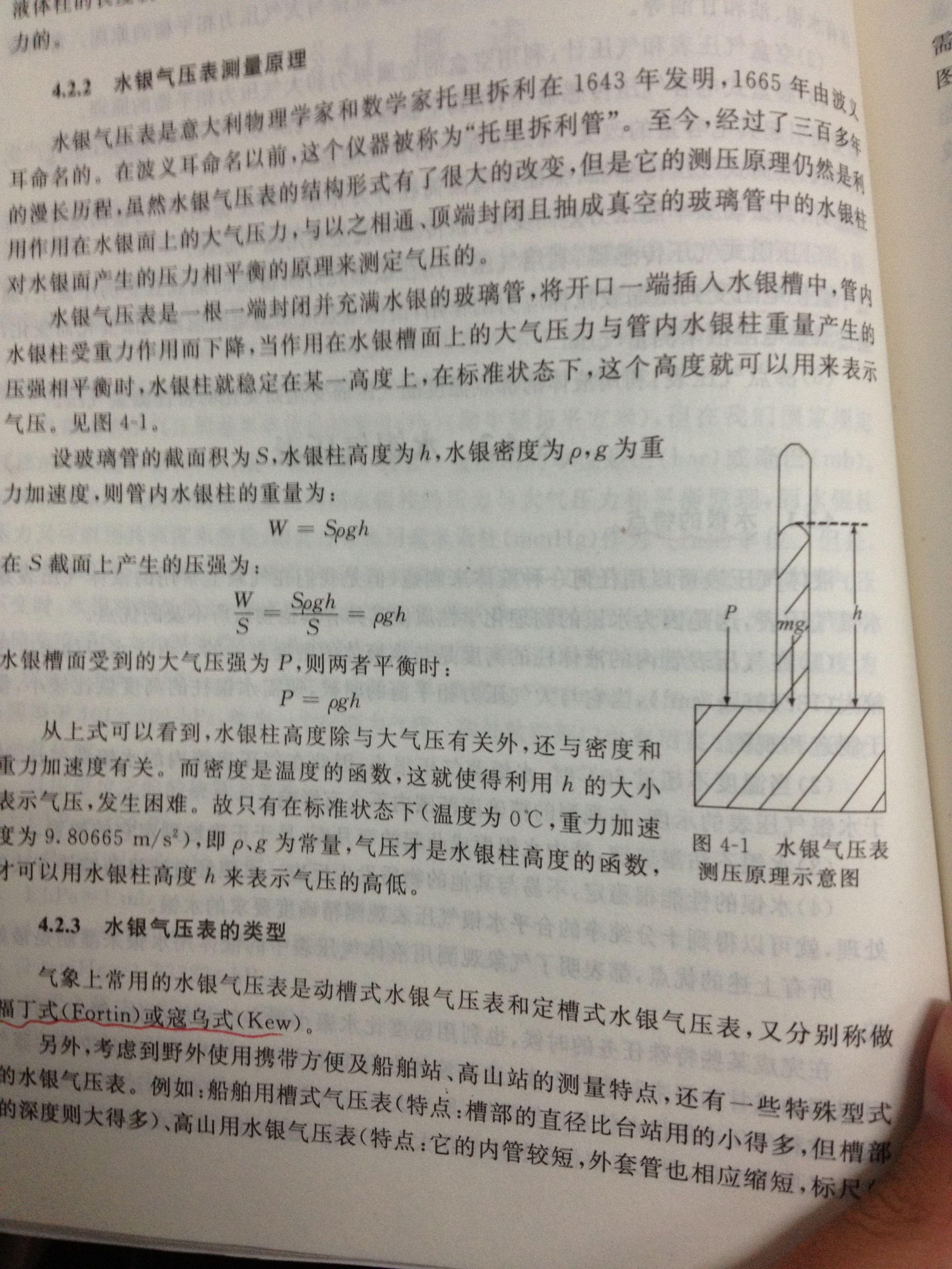 自制水气压计观察大气压随高度的变化图片