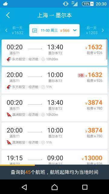 上海到澳洲飞机多久