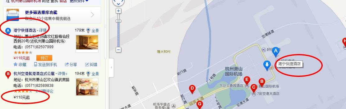萧山机场至杭州南站_到达临平站 3,步行约140米,到达临平南站 4,乘坐萧山国际机场专线
