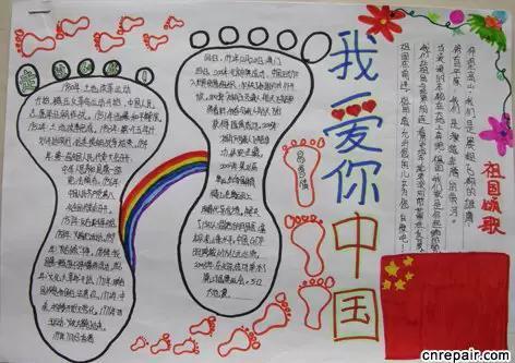 我爱你中国的汉字手抄报,要图片.