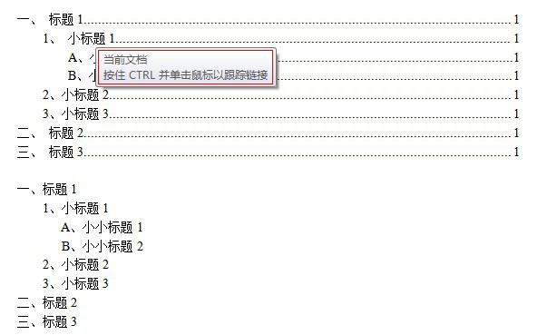 如何在word文档里编排目录?图片
