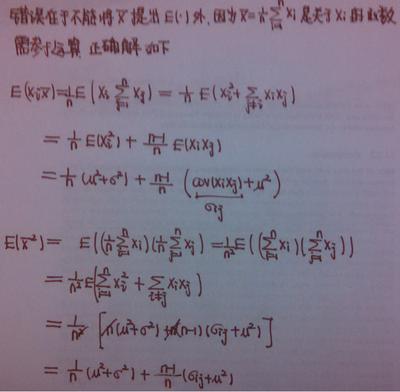 二阶矩过程的相关函数