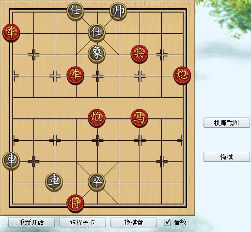 4399小游戏中国象棋残局图片