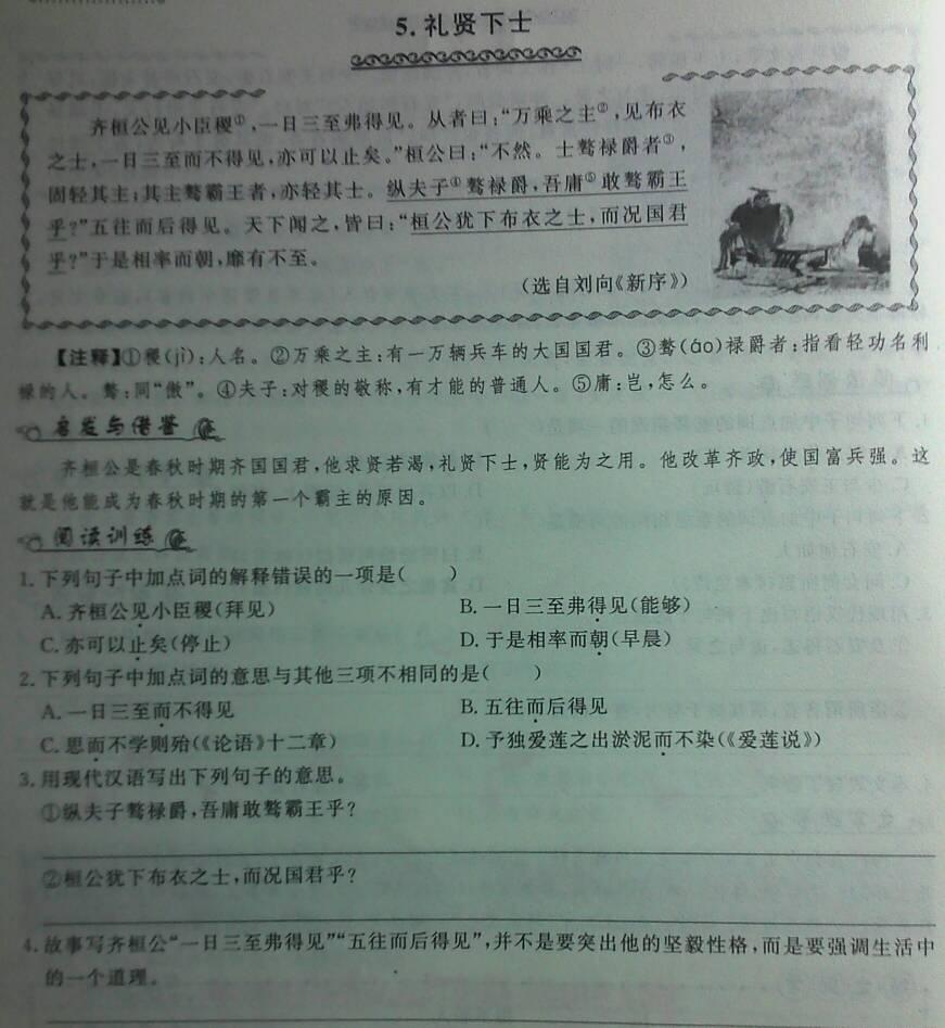 文言文程迥的翻译高中附中师资南昌大学图片