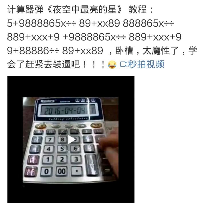 计算器 720_738