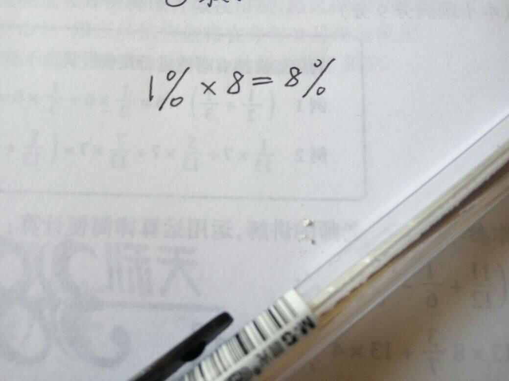 百分之1的换算数是多少