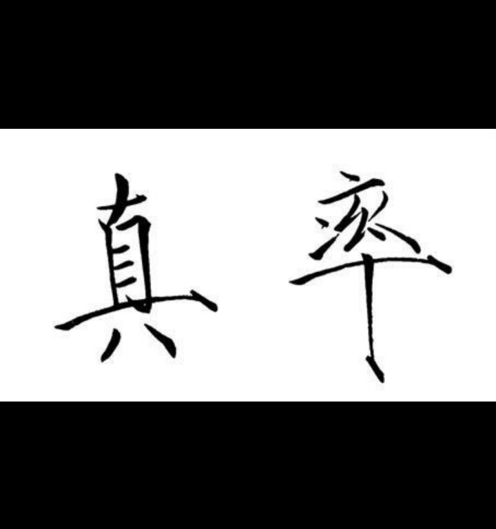 易烊千玺写的毛笔字是哪种图片