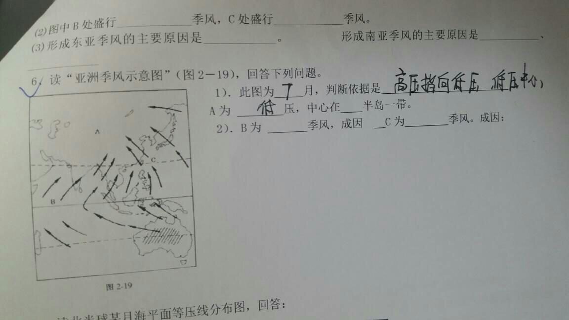 西南  气压带图片