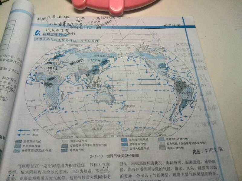 世界地图温度带有哪些