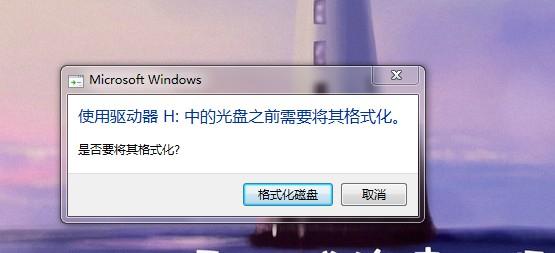 u盘插入后显示格式化,但又不能格式化怎么办?