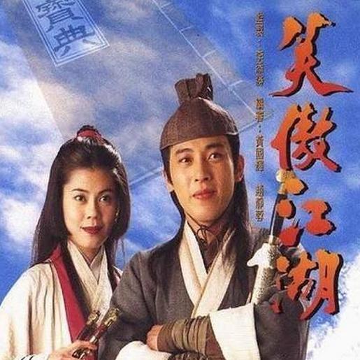 如何评价电视剧《笑傲江湖》?