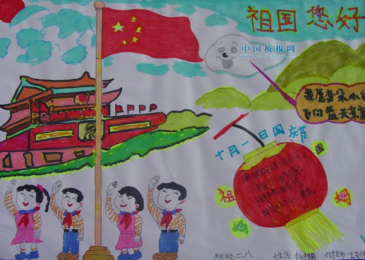 国庆节手抄报图片大全