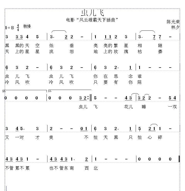 《虫儿飞》的钢琴简谱 14 2010-08-12 谁告诉我虫儿飞的钢琴双手简谱?图片