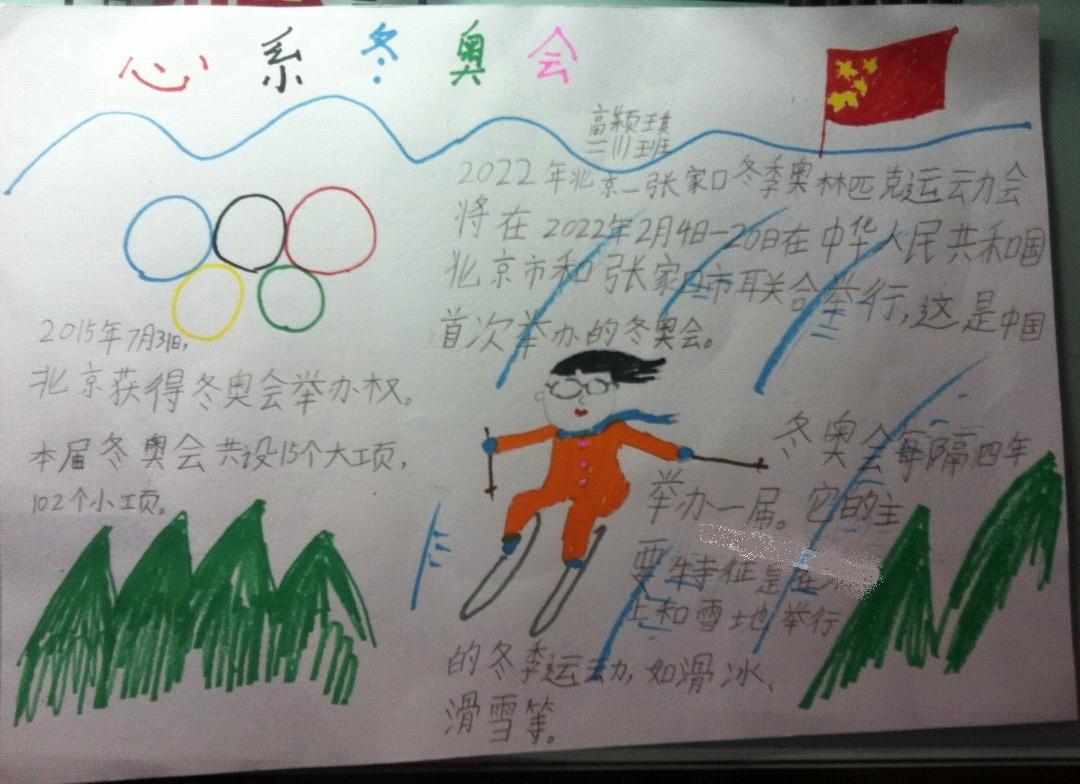 手抄报 |2016-02-04 11:26 评论 8 20 追答 2018年平昌冬季奥运会