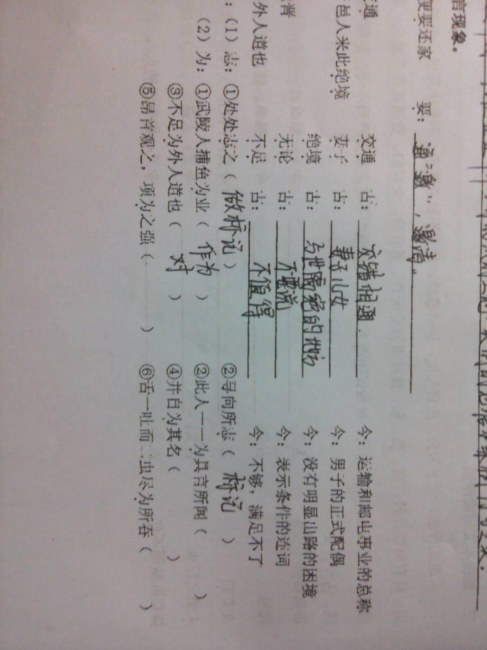 初二语文文言文字翻译图片