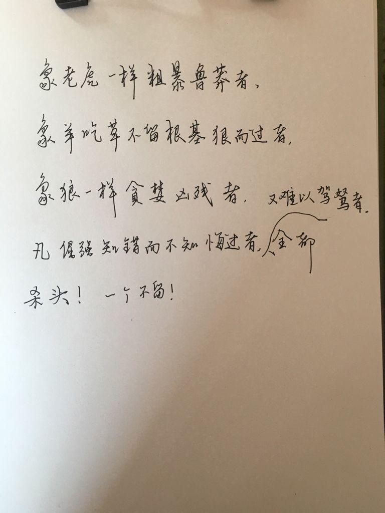 文言文翻译:猛如虎,狠如羊图片