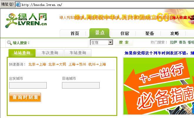 2012-11-20 17:05 携程服务平台| 感谢对携程的支持,请在车票查询框