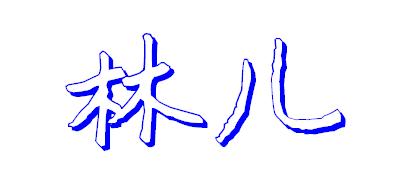 林字的空心体,写的好看的,还有儿的空心体图片