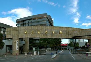 谁能发几张高清的 北京电影学院 大门和校内照片我?