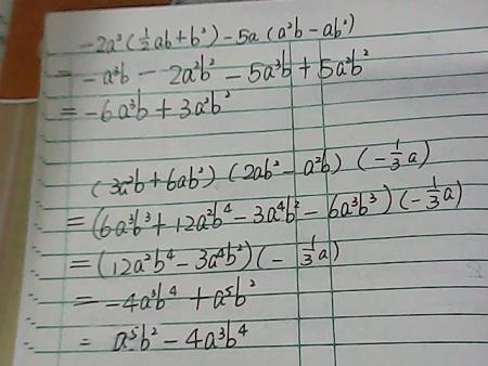 求数学学霸解答!初二上学期代数运算!急求!谢谢!图片