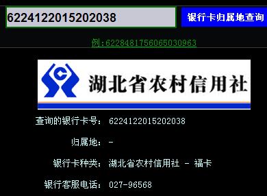 银行卡种类:&nsp&nsp湖北省农村信用社