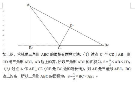 怎样求钝角三角形的面积(要图解)图片