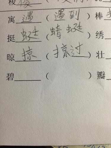 碧字换偏旁是什么字怎样组词