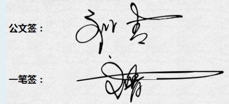 求姓名设计签名 刘青图片