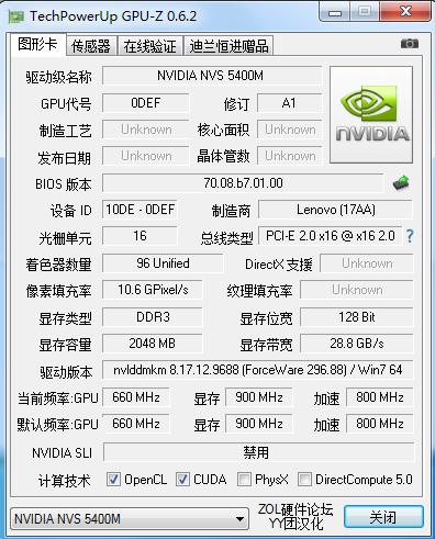 联想g470双显卡驱动_刚入手的联想t430-au1(新加坡)双显卡,独显是nvs5400m