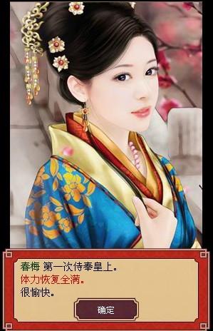 求皇帝成长计划后宫名妃名字及图片图片高清图片