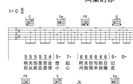 吉他谱同桌的你!为什么没有标品位?图片