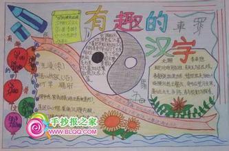"""有关主题""""遨游汉字王国〃设计封面图片"""