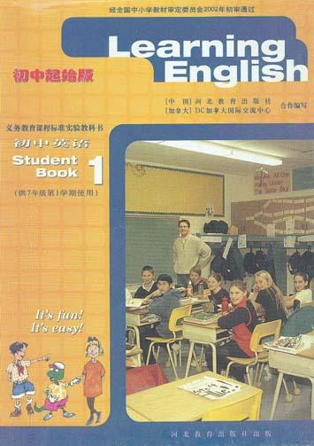 冀教版七年级英语电子课本高清图片