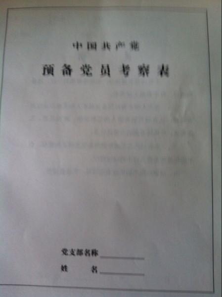 工作后要在青岛市城阳区单位转正,预备党员考察表该怎么填?