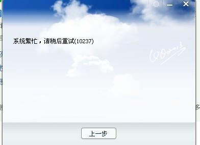 qq号登不上怎么办_qq登陆不上,出现系统繁忙,请稍后重试怎么办?