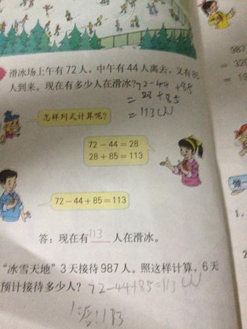四年级数学下册书练习十四的1---12题答案图片