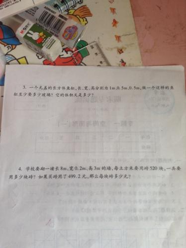 五年级下册数学小报 小学五年级数学下册 五年级下册数学答案