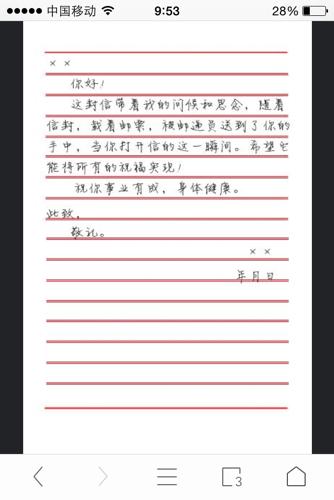 书信结尾的格式:第一张还是第二张图片