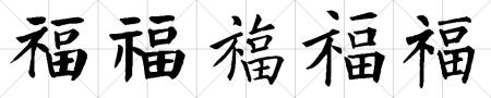 福字楷书写法在田字格里图片