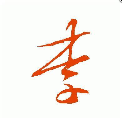 李字的草书怎样写图片