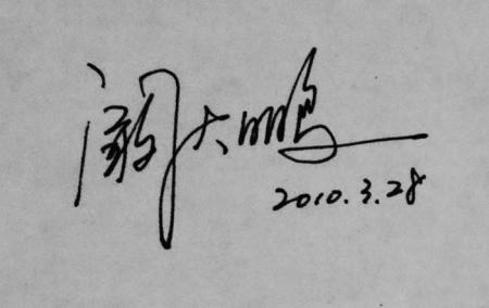 姓名:阚大鹏 连笔艺术签名设计,谢谢!图片