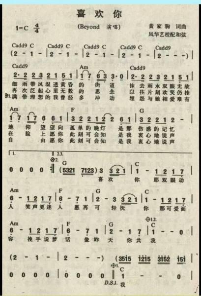 谁有口风琴37键黄家驹《喜欢你》的简谱图片