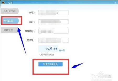 如下图所示:         2,安装成功后启动yy语音,点击注册账号,如下图所图片