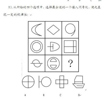 九宫格图形推理图片
