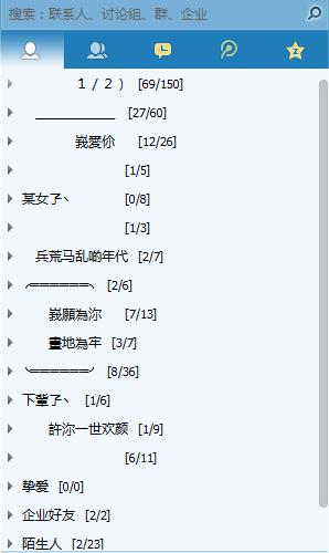 qq2011隐藏分组人数_怎么把qq分组弄成空白的.就是连分组人数都没有的.有图.