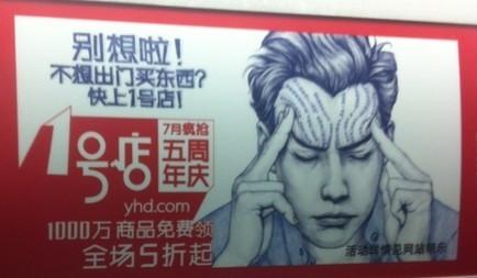 1号店为什么总是搞一些恶心的广告出来,不敢直视让人恶心,不想看第二